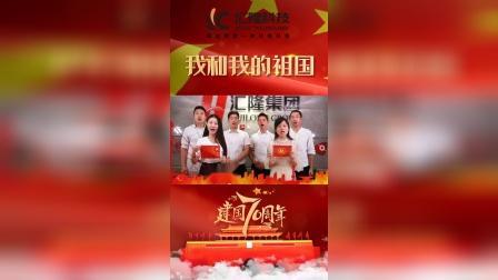 汇隆科技庆祝祖国70华诞