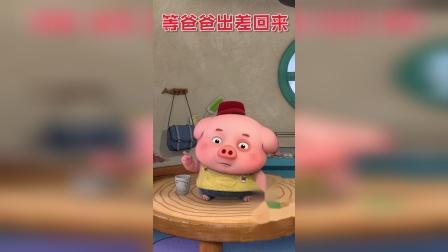 豆豆猪搞笑小剧场:妈妈,我也想要有一个弟弟或者妹妹……