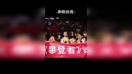 《攀登者》点映现场,吴京和粉丝大声为祖国献出祝福