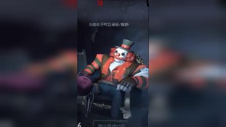 第五人格:小丑的怀念