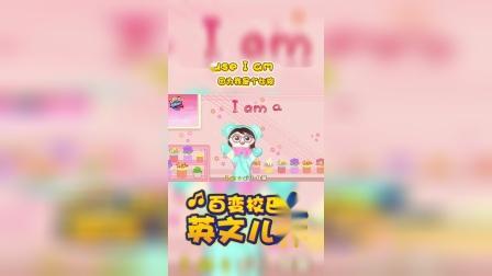 百变校巴儿歌:我是女孩 I am a girl