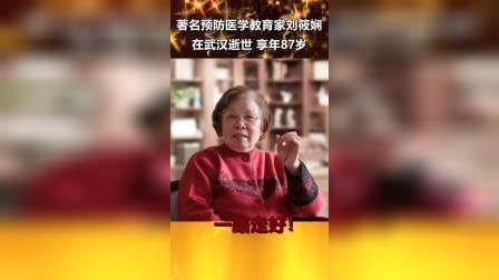 著名预防医学教育家刘筱娴在武汉逝世 享年87岁