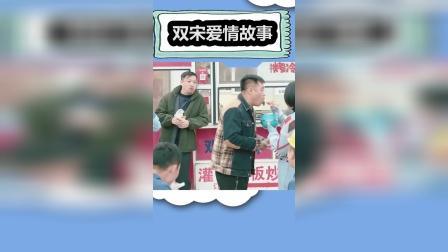 乡村爱情11:关谷版渡情遇上宋晓峰,想跟你一起看烟花