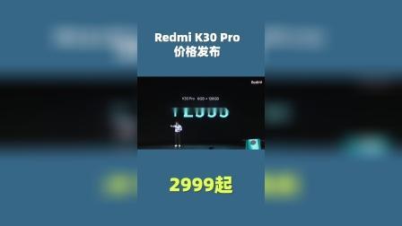 Redmi K30 Pro这价格有点厉害