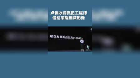 卢伟冰调侃帮荣耀调教影像