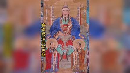 道教《大皈依》字幕