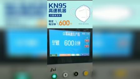 KN95高速机器,内置鼻梁条,一体成型机,自动口罩机,自动线视频,mp4.