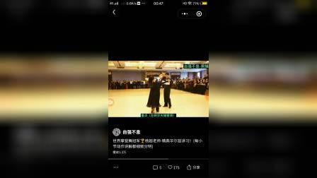 杨正英摩登舞讲课视频