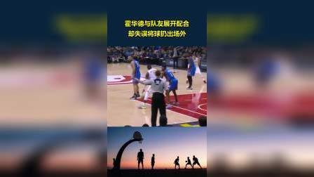 霍华德少有的失误时刻,刚接到的篮球居然扔出场外?