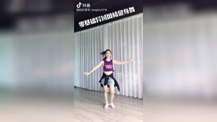 异域风情健身舞