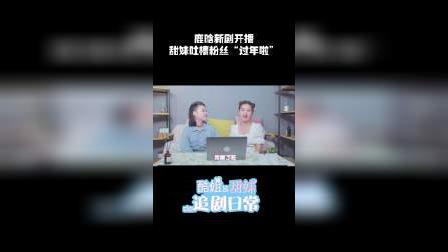 """鹿晗新剧《在劫难逃》开播!甜妹吐槽粉丝""""过年啦"""""""