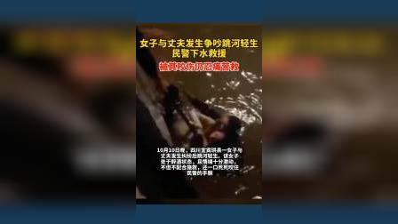 女子与丈夫发生争吵跳河轻生 民警下水救援被其咬伤,仍忍痛营救