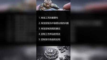 iPad珠宝定制5天直播视频预告