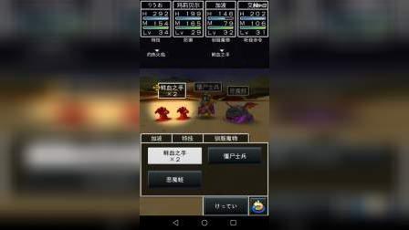 勇者斗恶龙7 重制汉化版 第七十期