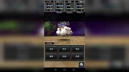 勇者斗恶龙7 重制汉化版 第七十二期