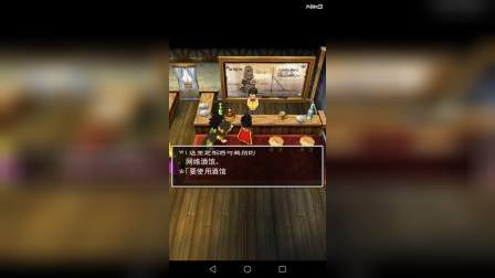 勇者斗恶龙7 重制汉化版 第七十四期
