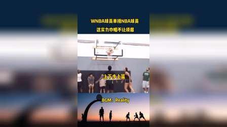 谁说女子不如男的?WNBA球员跟NBA球员精彩对决!