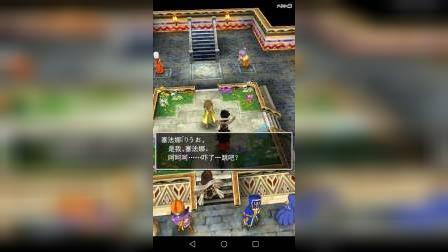 勇者斗恶龙7 重制汉化版 第七十六期(完结)