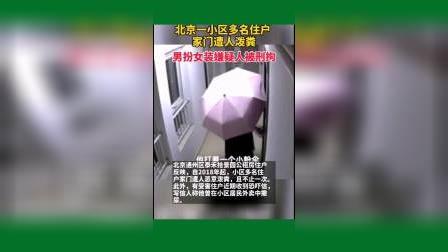 北京一小区多名住户家门遭人泼粪 男扮女装嫌疑人被刑拘