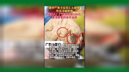 男子双汇火腿吃出活蛆致病? 当事人:厂家想赔偿100元