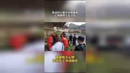 26岁女子,被催婚后跳河轻生!
