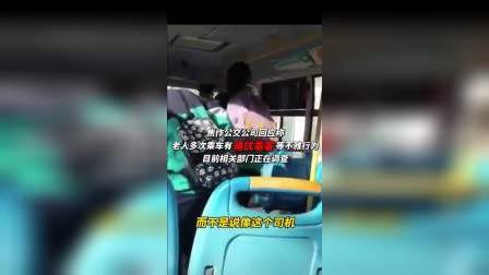 公交车司机怒吼有异味老人下车:你臭死了!