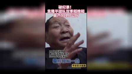 祝贺袁老实现90岁生日愿望!破纪录啦!