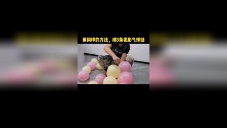 彩虹气球教程