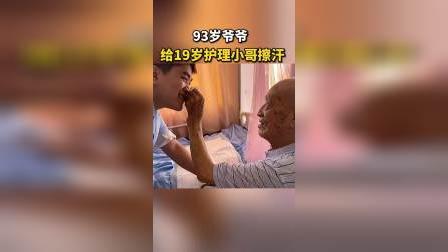 暖心,海南93岁爷爷给19岁护理小哥擦汗
