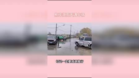 熊梓淇雨天遇车祸,万幸人没事!