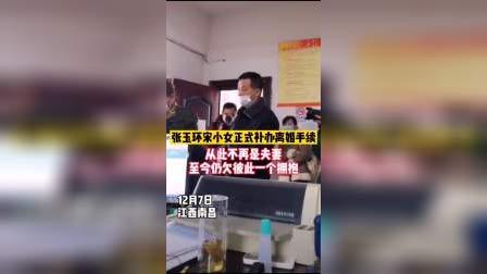 张玉怀宋小女正式补办离婚手续,不再是夫妻