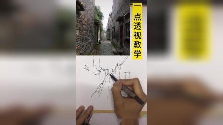 透视街角画法