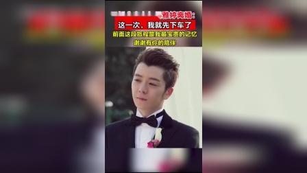 王栎鑫官宣离婚,五年婚姻就这样结束了!
