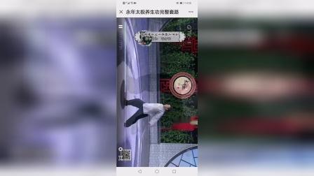 傅清泉永年太极养生功十三势完整套路演练
