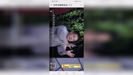 傅清泉永年太极养生功十三势教学(上)