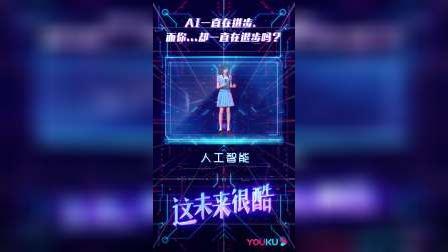 【AI小冰】我将在优酷跨年盛典上 带大家一起穿越未来世界