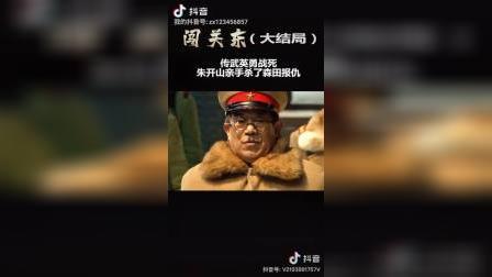 电视剧闯关东第52集