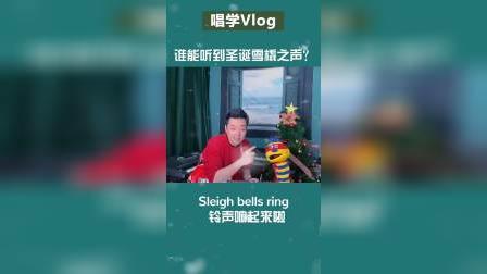 【涛叔唱学Vlog】2020年圣诞月特辑008-谁能听到圣诞雪橇之声