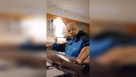 古琴曲【仙翁操】3-4练习