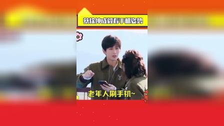 《琉璃番外篇》蔡徐坤vs成毅玩手机玩出老年人生活