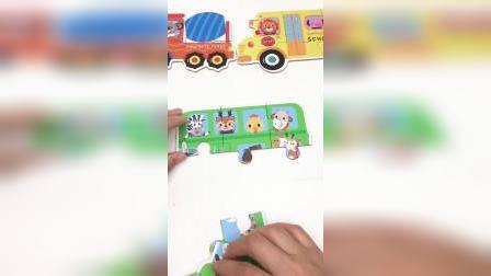 简易巴士汽车拼图玩具