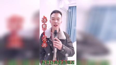 cjj民间小调-殷哥《小芳》