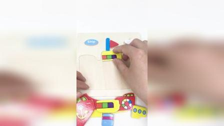 儿童简易小船拼图玩具