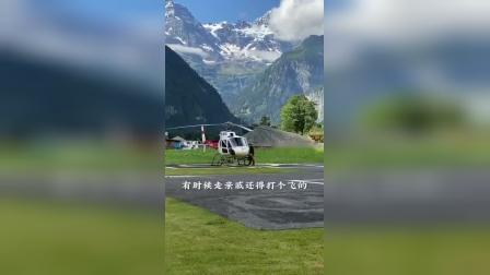 山旮旯里的瑞士