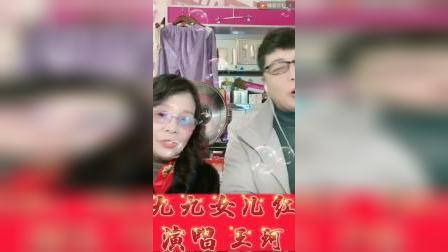 歌曲《九九女儿红》沂蒙小调【王珂】