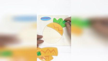 木质智力水果拼图菠萝