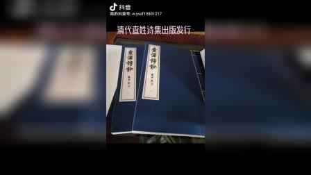 【清代查姓四家诗集】出版发行