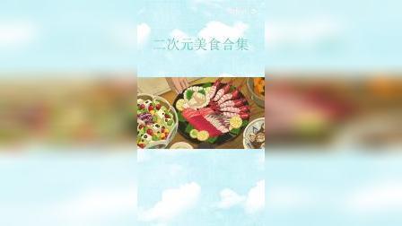 不可错过的宫崎骏二次元美食