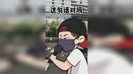 动画:男生的钱包里该不该放老婆的照片?