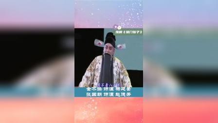 豫剧《辕门斩子》片段  金不换饰演杨延昭 张国朝饰演赵德芳